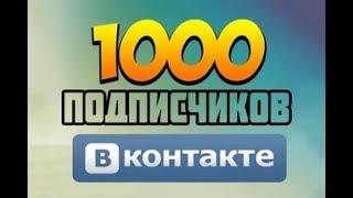 Как быстро набрать 10 000 подписчиков Вконтакте