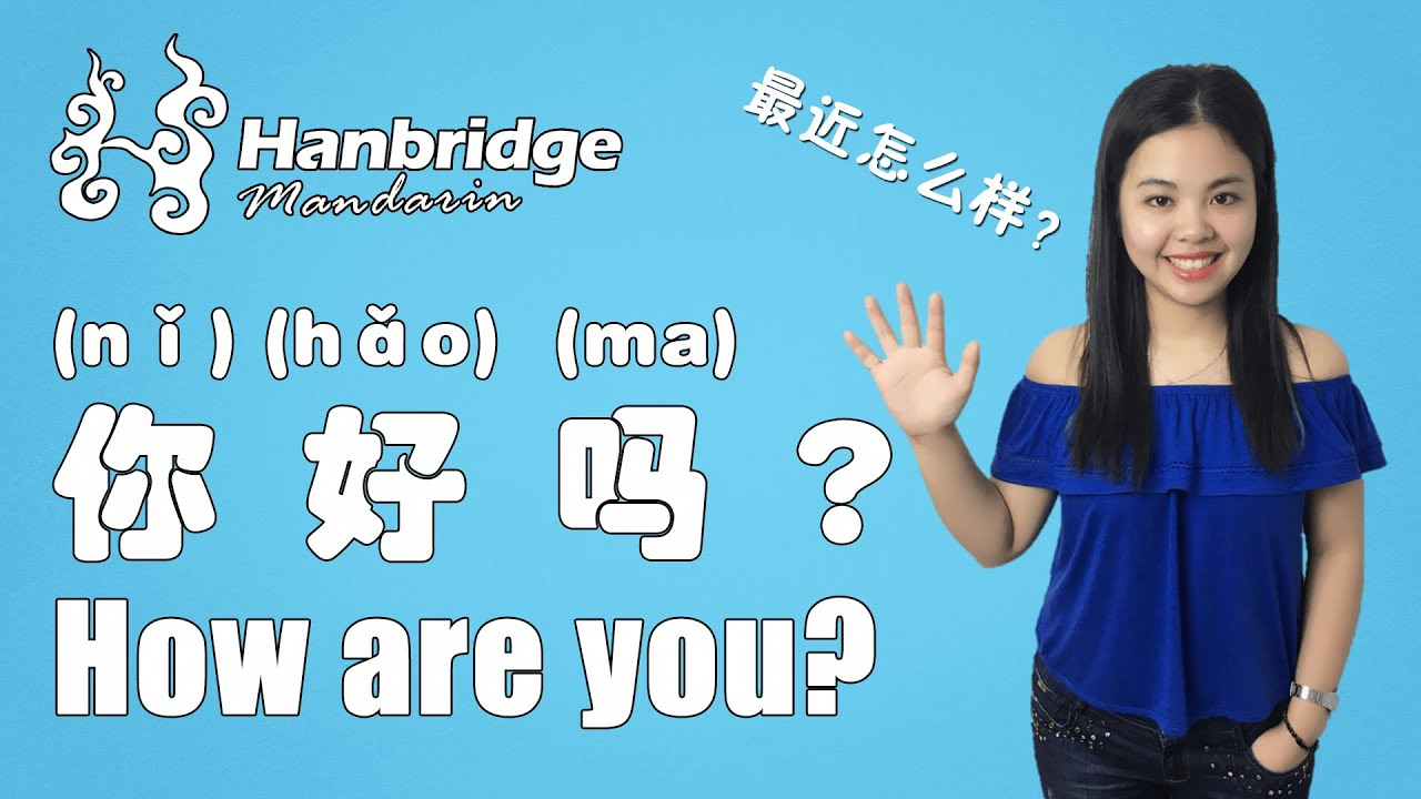 How To Say How Are You In Chinese Youtube