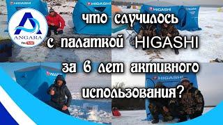 Зимняя рыбалка Что случилось с палаткой Higashi Comfort Solo за 6 лет использования Ловля окуня