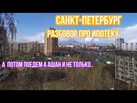 Санкт-Петербург.Цены на недвижимость,ипотеку, сколько стоят квартиры .Едем #Санкт-Петербург#Ашан.