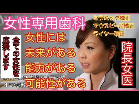 女性歯科医師による女性のための矯正歯科クリニック 白石院長