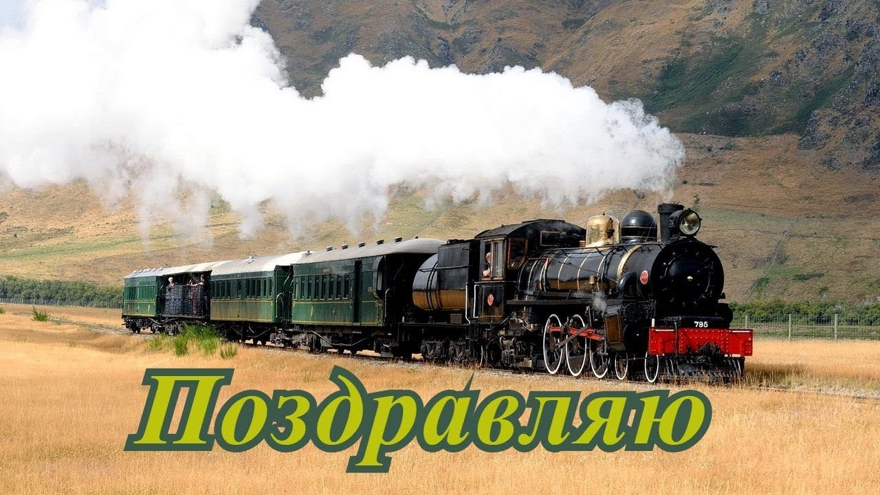4 августа день железнодорожника поздравления фото 611