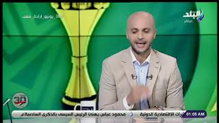 الماتش - تامر بدوي: منتخب مصر انتفض واتعلم كورة لمدة 35 دقيقة من أوغندا