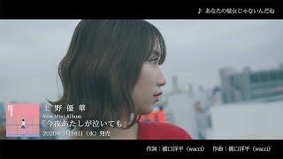 上野優華 NEW MINI ALBUM『今夜あたしが泣いても』全曲トレーラー