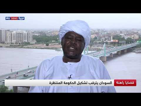 السودان يترقب تشكيل الحكومة المنتظرة  - نشر قبل 17 دقيقة
