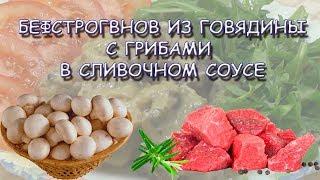 Бефстроганов с грибами в сливочном соусе