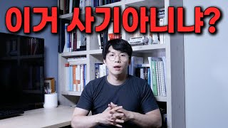 강남아파트의 충격적 진실 (변호사가 일하다 발견함)