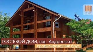 Гостевой дом из профилированного бруса под ключ. Ти-Арт. Крым