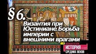 История 6 класс. § 6. Византия при Юстиниане. Борьба империи с внешними врагами