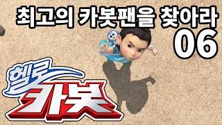 ★헬로카봇 X파일★ 최고의 카봇 팬을 찾아라! - 6 -