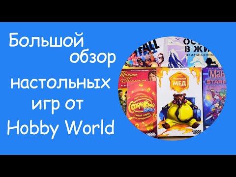 Настолки от Hobby World | Настольные игры | Манчкин