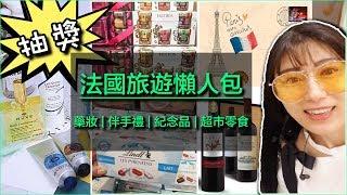 【法國旅遊懶人包】藥妝/伴手禮/紀念品/超市零食一站搞定【片尾抽獎】| StephanieStory