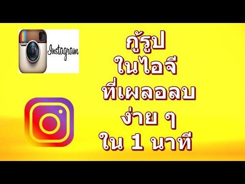 ขั้นตอนการกู้รูปในไอจี ที่เผลอลบ ง่าย ๆ ใน 1 นาที (กู้รูป Instagram)