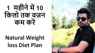 1  महीने में 10 किलो तक वज़न कम करें | Lose 10 kgs in 1 Month | Natural Weight Loss Diet Plan