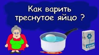 Полезные советы: Как варить треснутое яйцо.