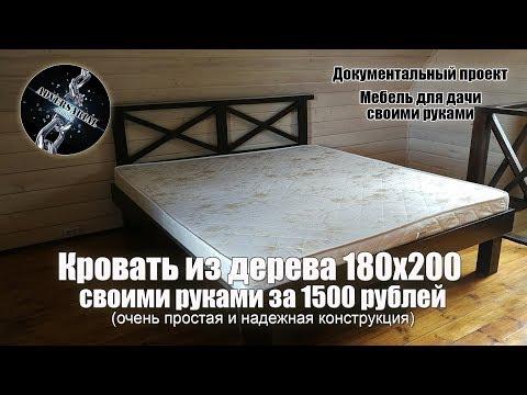 Кровать из дерева 180х200 своими руками всего за 1500 рублей.