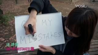 辻詩音〈 OH! MY MISTAKES!集 〉(アルバム『OH! MY MISTAKES!』ダイジェスト)