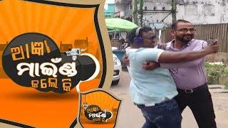 Aagyan Mind Kale Ki Ep 75 3 Jul 2018 | Funny Video - Odia Prank Show