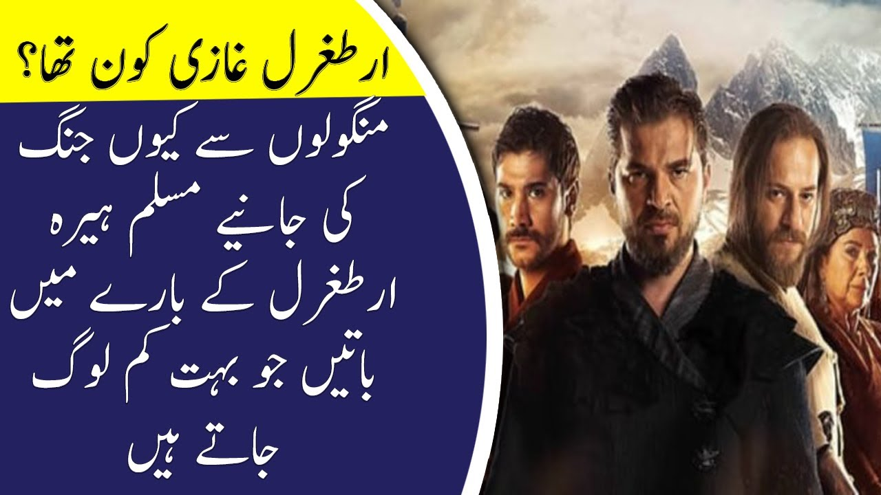 Who was Ertugrul Gazi? Why Ertugrul Gazi PTV Drama Going Viral All Over The World | Information List