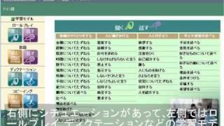 語学学習サイト1:東外大言語モジュール