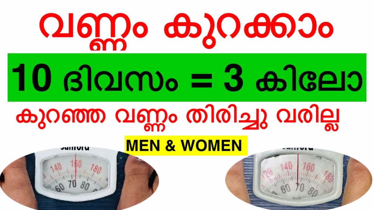 WEIGHT LOSS  Diet Malayalam   Excellent Diet Plan For Weight Loss   Beautiful Remedies  