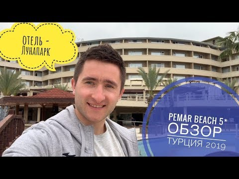Отель - бесплатный Лунапарк в Турции! Pemar Beach Resort 5* Турция 2019
