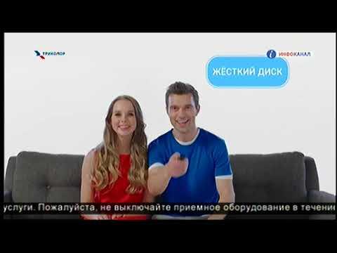 Фрагмент эфира (Инфоканал Триколор-ТВ, 05.09.2018)