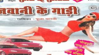 Bhojpuri hot songs 2015 new || Jawani Ke Gadi || Puja Bharti
