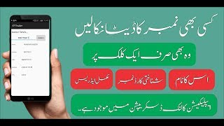 How to check all details of any phone number and cnic number