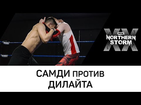 NSW Northern Storm XX: Самди против Дилайта