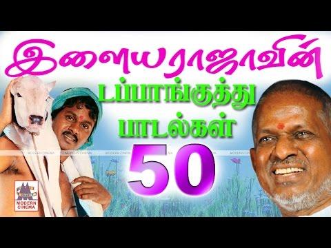 Ilaiyaraja Dappankuthu Songs |  இளையராஜாவின் சிறந்த  டப்பாங்குத்து பாடல்கள்