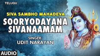 Sooryodayana Sivanaamam Song | Siva Sambho Mahadeva | Udit Narayan | Telugu Devotional Songs