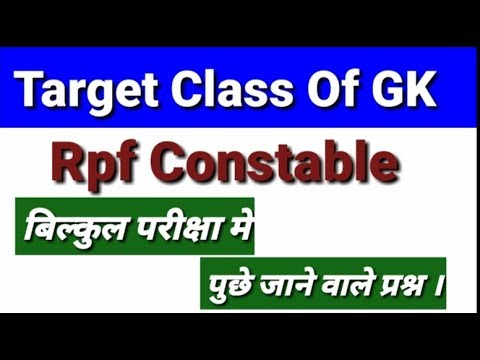 gk for rpf constable exam || very important gk question for rpf constable