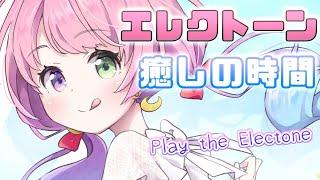 【 エレクトーン 】昼活🎶「人生のメリーゴーランド」の練習なのらっ🎹✨~ Play the Electone【#姫森ルーナ/ホロライブ】