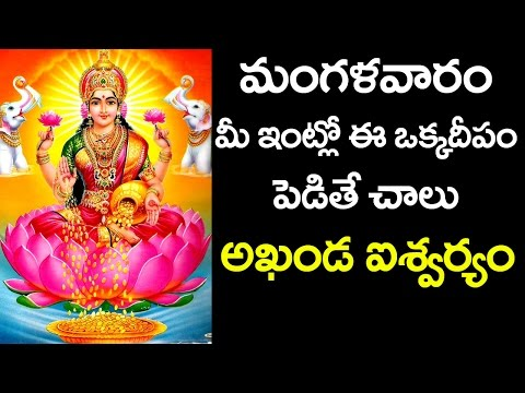 How to Perform Deeparadhana | Lakshmi Pooja at Home for Wealth and Health | VTube Telugu