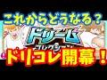 たたかえドリームチーム#572 ギロッポンの人達!ドリコレ開幕!!