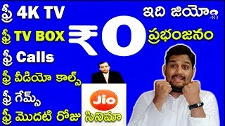 [🔥🔥Amazing Offers🔥🔥]JioFiber Launched | Offers Full Details in Telugu