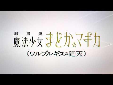 制作決定「 劇場版 魔法少女まどか☆マギカ〈ワルプルギスの廻天〉」ティザーPV
