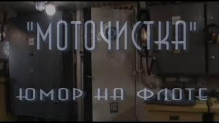 """""""Моточистка"""" (юмор на флоте)"""