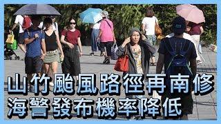 山竹颱風路徑再南修  海警發布機率降低【央廣新聞】