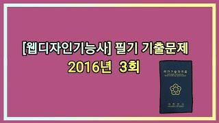[웹디자인기능사] 2016년 3회 필기 기출문제