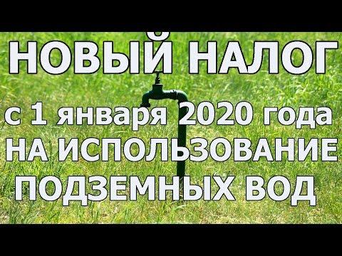 1 января 2020 вводится новый налог на подземную воду для садоводческих товариществ. Помощь юриста