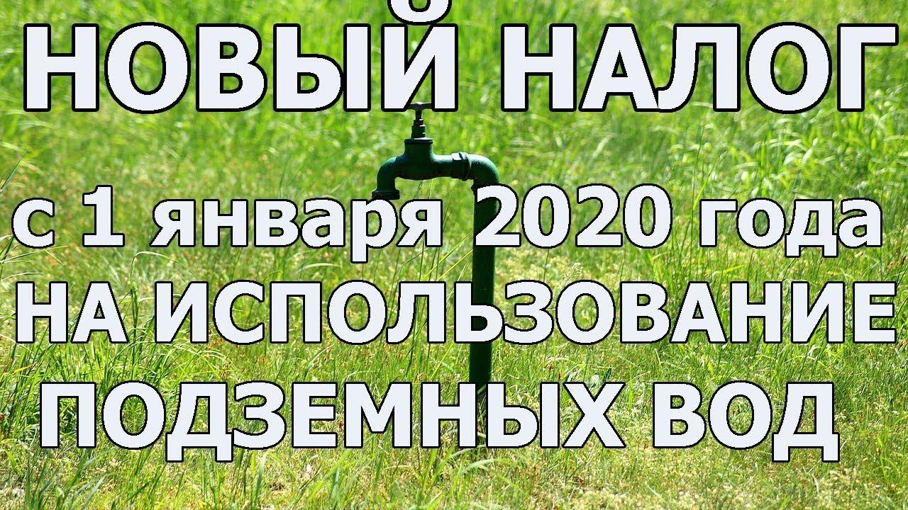 Новое в законодательстве об снт 2020