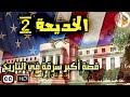 الخديعة-2   قصة اكبر سرقة في التاريخ   د. عدنان ابراهيم