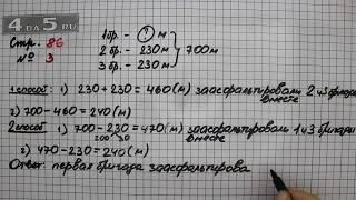 Страница 86 Задание 3 – Математика 3 класс Моро – Учебник Часть 2