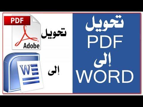 أسهل طريقة لتحويل ملف Pdf إلى Word Youtube