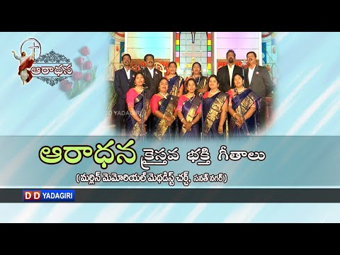 AARADHANA Christmas Special- MARLIN MEMORIAL METHODIST CHURCH D/T : 01-12-19