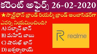 Daily Current Affairs In Telugu | 26-02-2020 Current Affairs | Mcq Current Affairs In Telugu