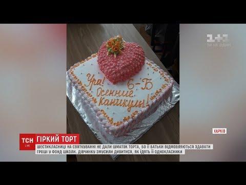 Скандальний торт: вчителі