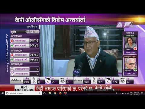 ओली को पहिलो अन्तरबार्ता || First interview of KP Sharma Oli After winning in election.